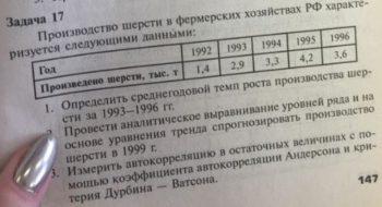 Задача 17 Производство шерсти в фермерских хозяйствах РФ характе- ризуется следующими данными: 1992 1993 1994 1995 1996 3,6 1,4 1,4 2,9 Год Произведено шерсти,