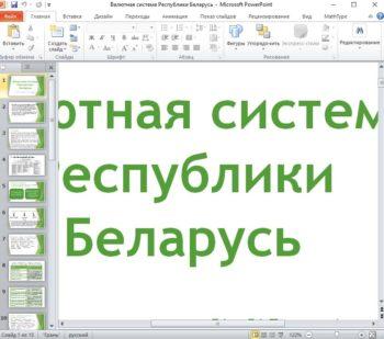Презентация Валютная система Республики Беларусь