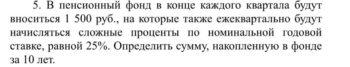 5. В пенсионный фонд в конце каждого квартала будут вноситься 1 500 руб., на которые также ежеквартально будут начисляться сложные проценты по номинальной годов