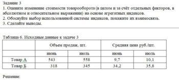1. Оцените изменение стоимости товарооборота (в целом и за счёт отдельных факторов, в абсолютном и относительном выражении) на основе агрегатных индексов. 2. Об