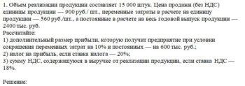 1. Объем реализации продукции составляет 15 000 штук. Цена продажи (без НДС) единицы продукции — 900 руб./ шт., переменные затраты в расчете на единицу продукци