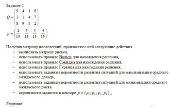 Задание 2 Получив матрицу последствий, произвести с ней следующие действия:  вычислить матрицу рисков,  использовать правило Вальда для нахождения решения, 