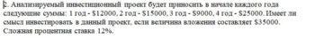 2. Анализируемый инвестиционный проект будет приносить в начале каждого года следующие суммы: 1 год - $12000, 2 год - $15000, 3 год - $9000, 4 год - $25000. Име
