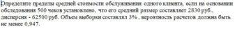 Определите пределы средней стоимости обслуживания одного клиента, если на основании обследования 500 чеков установлено, что его средний размер составляет 2830 р
