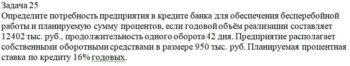 Определите потребность предприятия в кредите банка для обеспечения бесперебойной работы и планируемую сумму процентов, если годовой объём реализации составляет