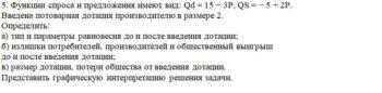 5. Функции спроса и предложения имеют вид: Qd = 15 − 3P, QS = − 5 + 2P. Введена потоварная дотация производителю в размере 2. Определить: а) тип и параметры рав