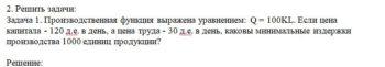 Производственная функция выражена уравнением: Q = 100KL. Если цена капитала - 120 д.е. в день, а цена труда - 30 д.е. в день, каковы минимальные издержки произв