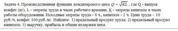 Производственная функция кондитерского цеха , где Q - выпуск конфет (кг), L - затраты труда в часах рабочего времени, К - затраты капитала в часах работы обору