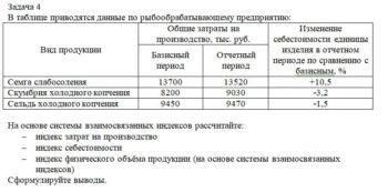 В таблице приводятся данные по рыбообрабатывающему предприятию: Вид продукции Общие затраты на производство, тыс. руб. Изменение себестоимости единицы изделия в
