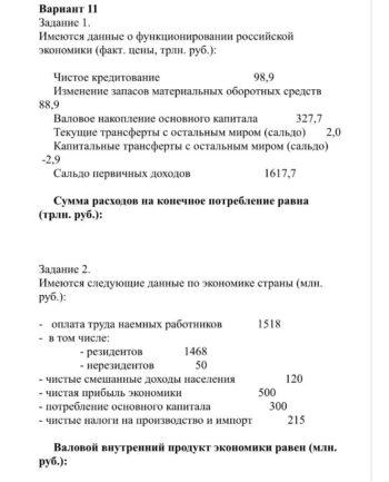 Вариант 11 Задание 1. Имеются данные о функционировании российской экономики (факт. цены, трлн. руб. ): Чистое кредитование 98,9 Изменение запасов материальных