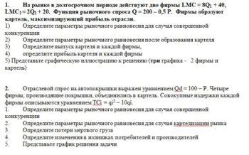 1. На рынке в долгосрочном периоде действуют две фирмы LMC = 8Q1 + 40, LMC2 = 2Q2 + 20. Функция рыночного спроса Q = 200 – 0,5 P. Фирмы образуют картель, макс