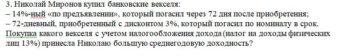 3. Николай Миронов купил банковские векселя: – 14%-ный «по предъявлении», который погасил через 72 дня после приобретения; – 72-дневный, приобретенный с диско
