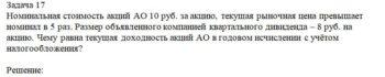 Номинальная стоимость акций АО 10 руб. за акцию, текущая рыночная цена превышает номинал в 5 раз. Размер объявленного компанией квартального дивиденда – 8 руб.