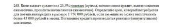 268. Банк выдает кредит под 23,5% годовых (суммы, погашающие кредит, выплачиваются ежемесячно, проценты начисляются ежемесячно). Определите срок, который потреб