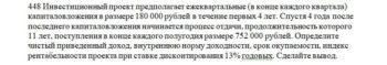 448 Инвестиционный проект предполагает ежеквартальные (в конце каждого квартала) капиталовложения в размере 180 000 рублей в течение первых 4 лет. Спустя 4 года
