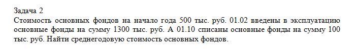 Стоимость основных фондов на начало года 500 тыс. руб. 01.02 введены в эксплуатацию основные фонды на сумму 1300 тыс. руб. А 01.10 списаны основные фонды на сум