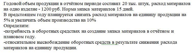 Годовой объем продукции в отчётном периоде составил 20 тыс. штук, расход материалов на одно изделие - 1200 руб. Норма запаса материалов 15 дней. В предстоящем г