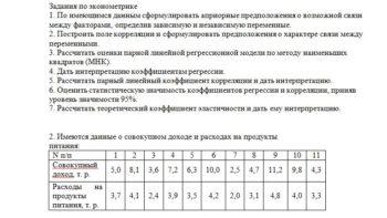 Задания по эконометрике 1. По имеющимся данным сформулировать априорные предположения о возможной связи между факторами, определив зависимую и независимую перем