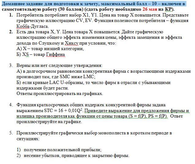 Домашнее задание для подготовки к зачету, максимальный балл – 10 – включен в самостоятельную работу (30 баллов) (сдать работу необходимо 26 мая на КР). 1. Потре