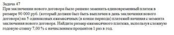 При заключении нового договора было решено заменить единовременный платеж в размере 90 000 руб. (который должен был быть выплачен в день заключения нового догов
