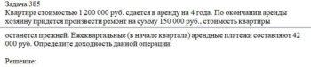 Квартира стоимостью 1 200 000 руб. сдается в аренду на 4 года. По окончании аренды хозяину придется произвести ремонт на сумму 150 000 руб., стоимость квартиры