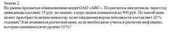 На рынке продается обыкновенная акция ОАО «АВС». По расчетам аналитиков, через год дивиденды составят 15 руб. на акцию, а курс акции повысится до 900 руб. По ка