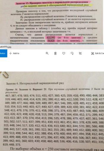 Занятие 6. Интервальный вариационный ряд Группа 16. Задание 6. Вариант 21. При изучении случайной величины Х были получены следующие результаты: 467; 387; 478;