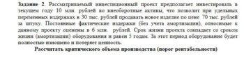 Задание 2. Рассматриваемый инвестиционный проект предполагает инвестировать в текущем году 10 млн. рублей во внеоборотные активы, что позволит при удельных пере
