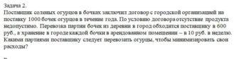 Поставщик соленых огурцов в бочках заключил договор с городской организацией на поставку 1000 бочек огурцов в течение года. По условию договора отсутствие проду