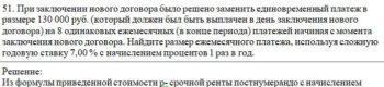 51. При заключении нового договора было решено заменить единовременный платеж в размере 130 000 руб. (который должен был быть выплачен в день заключения нового