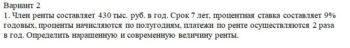 1. Член ренты составляет 430 тыс. руб. в год. Срок 7 лет, процентная ставка составляет 9% годовых, проценты начисляются по полугодиям, платежи по ренте осуществ