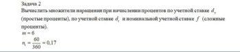 Вычислить множители наращения при начислении процентов по учетной ставке (простые проценты), по учетной ставке и номинальной учетной ставке (сложные процен