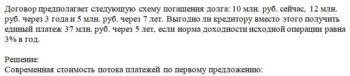 Договор предполагает следующую схему погашения долга: 10 млн. руб. сейчас, 12 млн. руб. через 3 года и 5 млн. руб. через 7 лет. Выгодно ли кредитору вместо этог