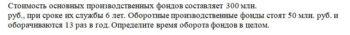 Стоимость основных производственных фондов составляет 300 млн. руб., при сроке их службы 6 лет. Оборотные производственные фонды стоят 50 млн. руб. и оборачиваю