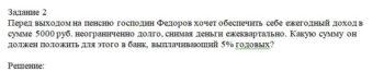 Перед выходом на пенсию господин Федоров хочет обеспечить себе ежегодный доход в сумме 5000 руб. неограниченно долго, снимая деньги ежеквартально. Какую сумму о
