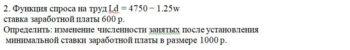 Функция спроса на труд Ld = 4750 − 1.25w ставка заработной платы 600 р. Определить: изменение численности занятых после установления минимальной ставки заработ