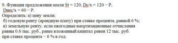 Функция предложения земли St = 120, Dс/х = 120 − P, Dнес/х = 60 − P. Определить: а) цену земли; б) годовую ренту (арендную плату) при ставке процента, равной