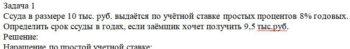 Ссуда в размере 10 тыс. руб. выдаётся по учётной ставке простых процентов 8% годовых. Определить срок ссуды в годах, если заёмщик хочет получить 9,5 тыс.руб.