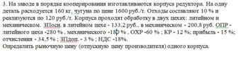 На заводе в порядке кооперирования изготавливаются корпуса редуктора. На одну деталь расходуется 160 кг. чугуна по цене 1600 руб./т. Отходы составляют 10 % и ре