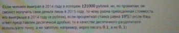 Если человек выиграл в 2014 году в лотерею 121000 рублей, но, по правилам, он сможет получить свои деньги лишь в 2015 году, то чему равна приведенная стоимость