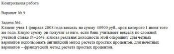 Клиент учел 1 февраля 2008 года вексель на сумму 40900 руб., срок которого 1 июня того же года. Какую сумму он получит за него, если банк учитывает векселя по с
