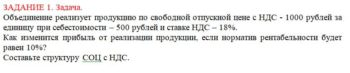 Объединение реализует продукцию по свободной отпускной цене с НДС - 1000 рублей за единицу при себестоимости – 500 рублей и ставке НДС – 18%. Как изменится приб