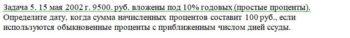 15 мая 2002 г. 9500. руб. вложены под 10% годовых (простые проценты). Определите дату, когда сумма начисленных процентов составит 100 руб., если используются об
