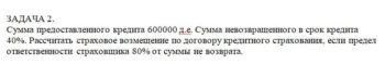 Сумма предоставленного кредита 600000 д.е. Сумма невозвращенного в срок кредита 40%. Рассчитать страховое возмещение по договору кредитного страхования, если пр