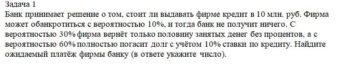 Банк принимает решение о том, стоит ли выдавать фирме кредит в 10 млн. руб. Фирма может обанкротиться с вероятностью 10%, и тогда банк не получит ничего. С веро