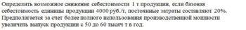 Определить возможное снижение себестоимости 1 т продукции, если базовая себестоимость единицы продукции 4000 руб./т, постоянные затраты составляют 20%. Предпола