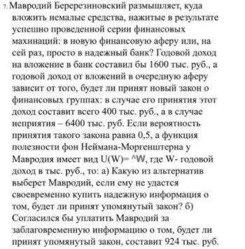 Мавродий Беререзиновский размышляет, куда вложить немалые средства, нажитые в результате успешно проведенной серии финансовых махинаций: в новую финансовую афер