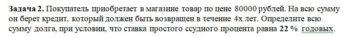 Покупатель приобретает в магазине товар по цене 80000 рублей. На всю сумму он берет кредит, который должен быть возвращен в течение 4х лет. Определите всю сумму