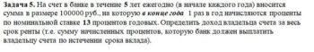 На счет в банке в течение 5 лет ежегодно (в начале каждого года) вносится сумма в размере 100000 руб., на которую в конце года 1 раз в год начисляются проценты