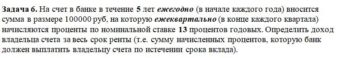 На счет в банке в течение 5 лет ежегодно (в начале каждого года) вносится сумма в размере 100000 руб, на которую ежеквартально (в конце каждого квартала) начисл